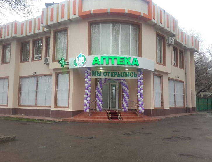 Фото Аптека №11<br /> ул. Мойкурган 66А