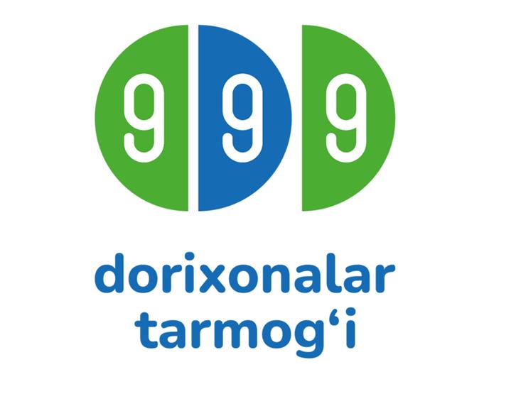 Фото Аптека №2 «Центральная»<br /> Юнус-Абад