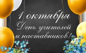 С праздником дорогие учителя и наставники!<br /> <br />