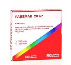 РАБЕМАК 20МГ  №14