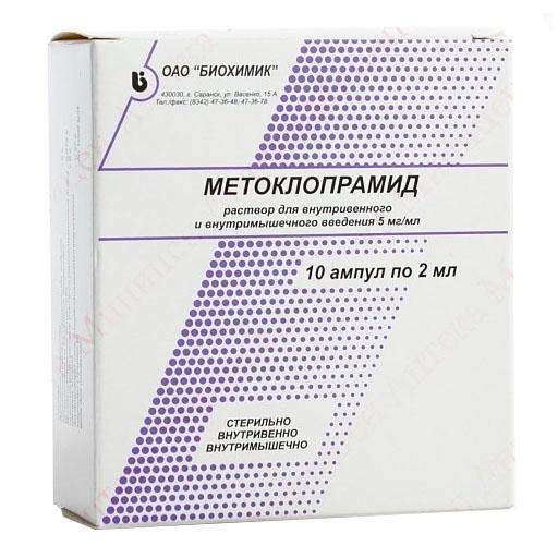 МЕТОКЛОПРАМИД 0,5  2МЛ №10 (РАДИКС)