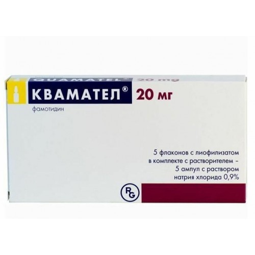 КВАМАТЕЛ 20МГ 5МЛ  АМП  №5