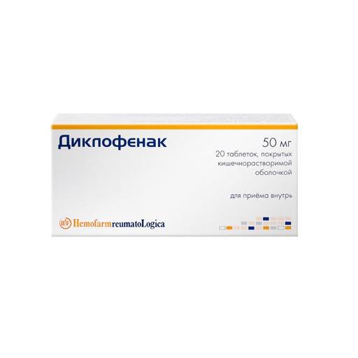Диклофенак таблетки покрыт.киш-раств.об. 50 мг 20 шт.