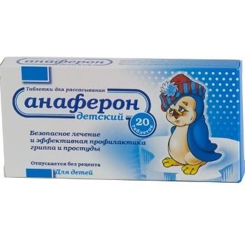 АНАФЕРОН ТАБ  ДЕТСКИЙ №20