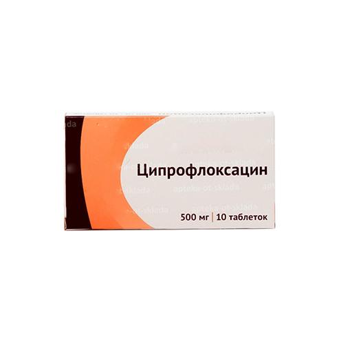 ЦИПРОФЛОКСАЦИН 500МГ