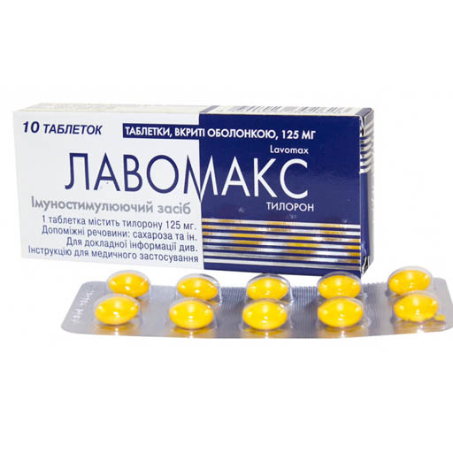 ЛАВОМАКС 125МГ ТАБ №10