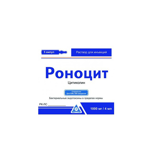 РОНОЦИТ АМП 500/4МЛ №5