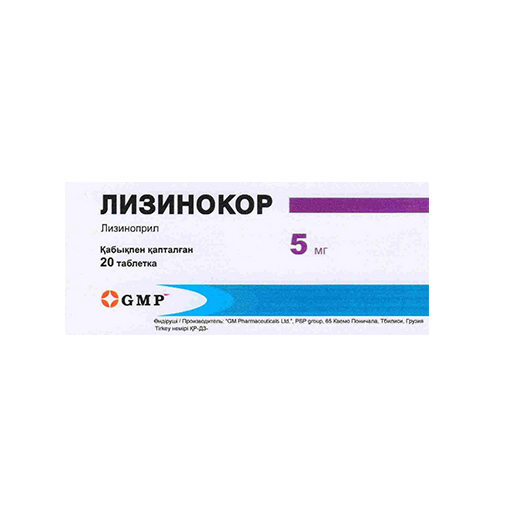 ЛИЗИНОКОР  5 МГ №20