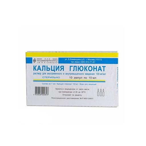 КАЛЬЦИЯ ГЛЮКОНАТ 10МЛ №10 (МR)
