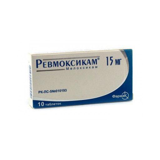 РЕВМОКСИКАМ 15мг №10
