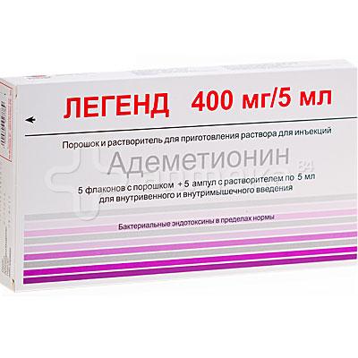 ЛЕГЕНД ПОР ДЛЯ ИНЬ 400МГ/5МЛ №5