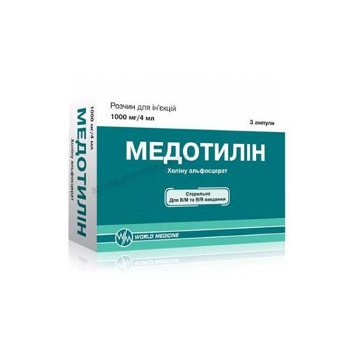 МЕДОТИЛИН АМП 1000МГ/4МЛ №3