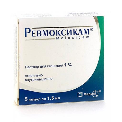 РЕВМОКСИКАМ 1,5мг АМП №5