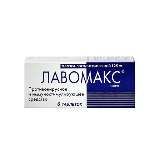 ЛАВОМАКС 125МГ ТАБ №6