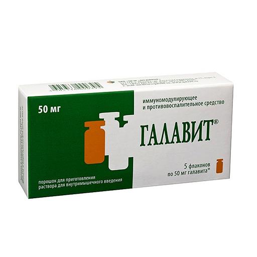 ГАЛАВИТ ПОР 50МГ №5