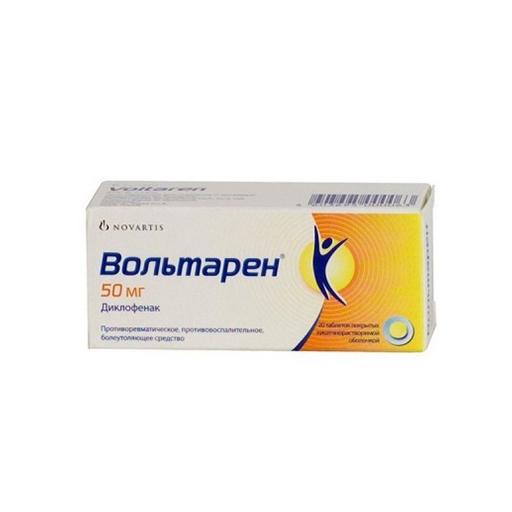 ВОЛЬТАРЕН 50МГ №10СВ.