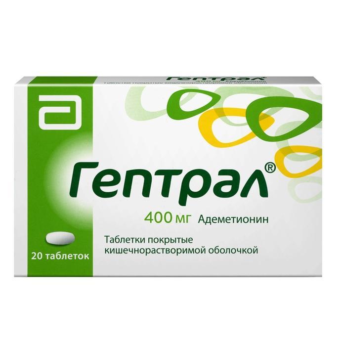 Гептрал 400мг таблетки №20