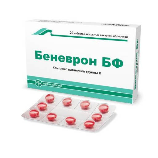 БЕНЕВРОН БФ №20