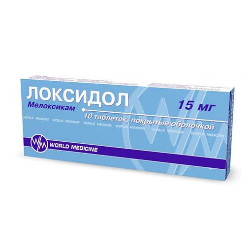 ЛОКСИДОЛ 15МГ №10